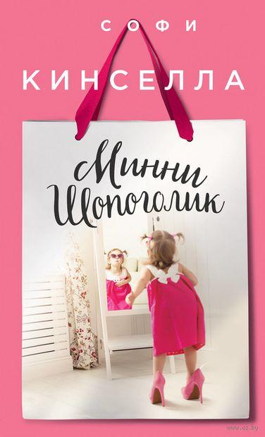Минни Шопоголик — фото, картинка