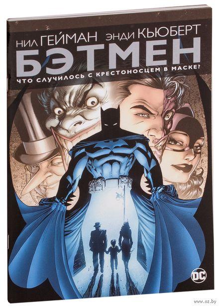 Бэтмен. Что случилось с Крестоносцем в Маске? (м) — фото, картинка