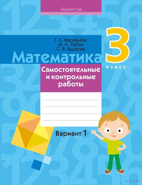 Математика. 3 класс. Самостоятельные и контрольные работы. Вариант 1 — фото, картинка