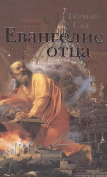 Евангелие отца — фото, картинка