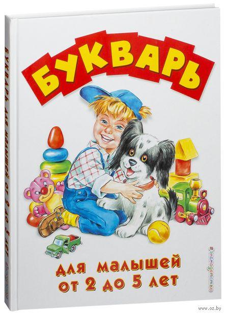 Букварь для малышей от 2 до 5 лет. М. Караваева