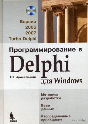 Программирование в Delphi для Windows. Версии 2006, 2007, Turbo Delphi (+ CD). Алексей Архангельский