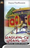 Шаолинь-Сы цюань-шу. Воинское искусство Шаолиня — фото, картинка