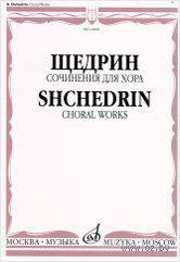 Щедрин. Сочинения для хора — фото, картинка