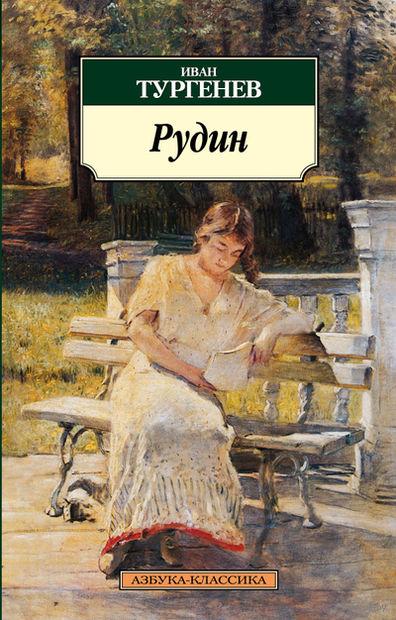 Рудин. Иван Тургенев
