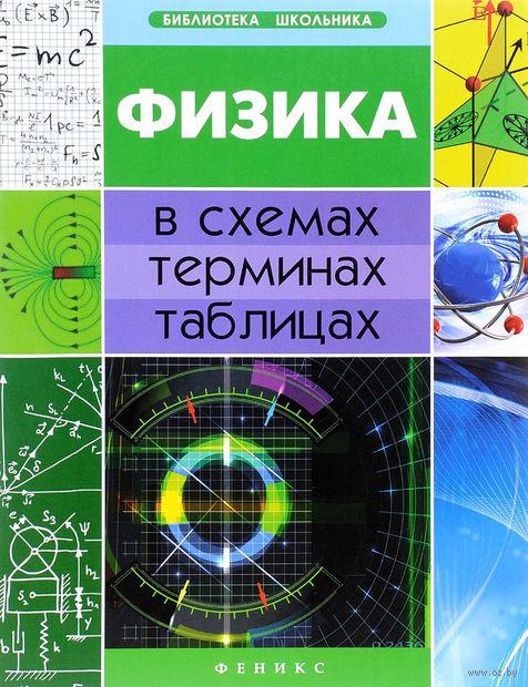 Физика в схемах, терминах, таблицах. О. Дудинова