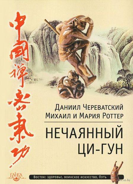Нечаянный Ци-Гун. Даниил Череватский, Михаил Роттер, Мария Роттер