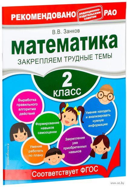 Математика. 2 класс. Закрепляем трудные темы. Владимир Занков