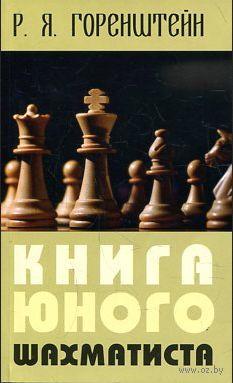 Книга юного шахматиста. Рафаил Горенштейн
