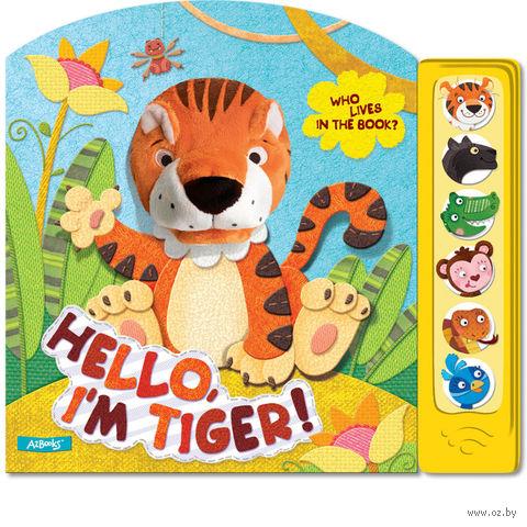 Привет, я тигренок! Кто в книжке живет? Книжка-игрушка. Екатерина Горбаченок