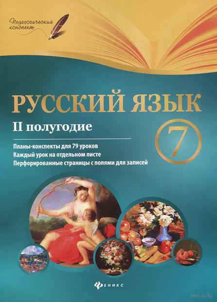 Русский язык. 7 класс. 2 полугодие. Планы-конспекты уроков. Инна Халабаджах