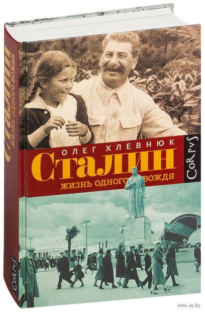 Сталин. Жизнь одного вождя. Олег Хлевнюк