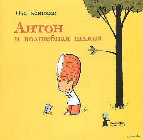 Антон и волшебная шляпа. Оле Кенекке