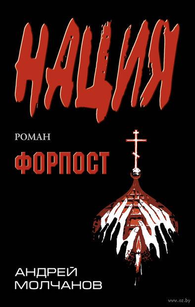 Форпост. Андрей Молчанов