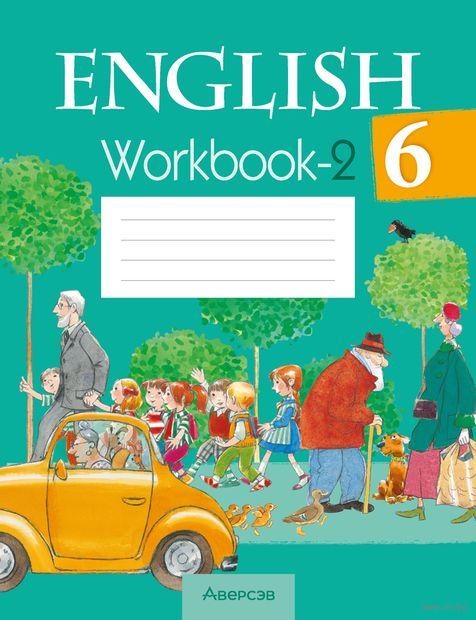 Английский язык. 6 класс. Рабочая тетрадь-2 — фото, картинка