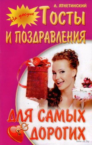 Тосты и поздравления для самых дорогих. Александр Ягнетинский
