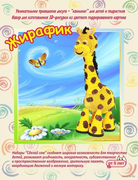 "Набор для квиллинга ""Жирафик"" — фото, картинка"