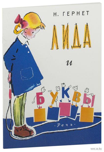 Лида и буквы. Нина Гернет