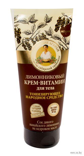"""Крем-витамин для тела """"Лимонниковый"""" (200 мл)"""