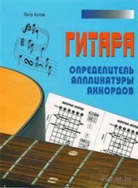 Гитара. Определитель аппликатуры аккордов. П. Котов