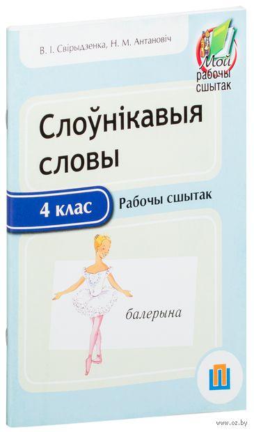 Слоўнікавыя словы. 4 клас. Рабочы сшытак. Ольга Свириденко, Н. Антонович