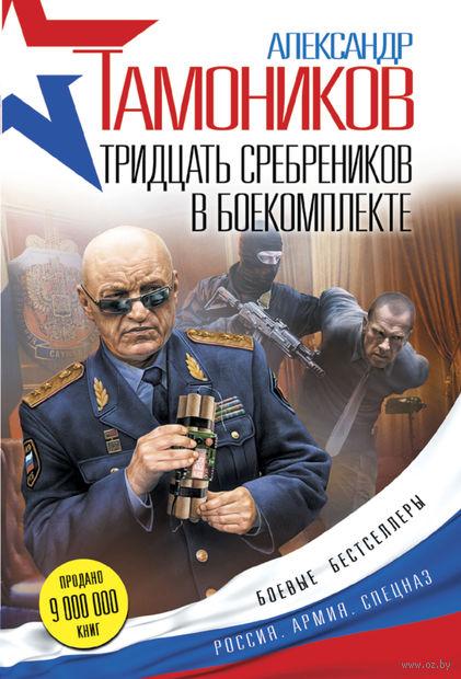 Тридцать сребреников в боекомплекте (м). Александр Тамоников