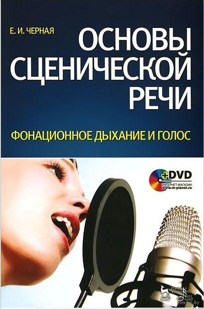 Основы сценической речи. Фонационное дыхание и голос (+ DVD-ROM). Елена  Черная