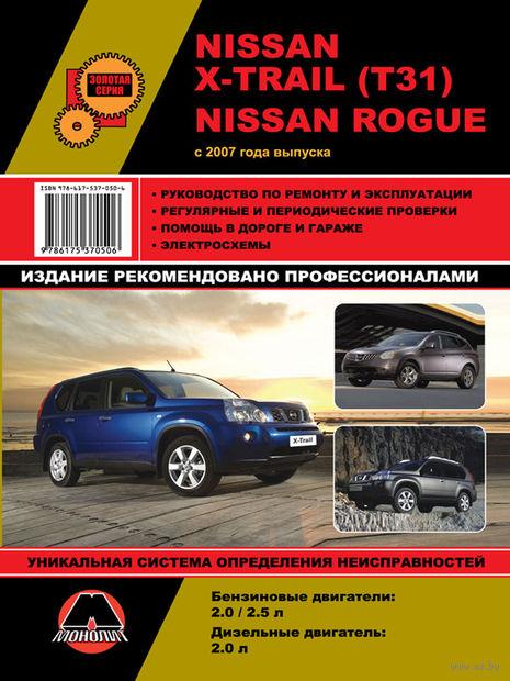 Nissan X-Trail (T31) / Nissan Rogue c 2007 г. Руководство по ремонту и эксплуатации — фото, картинка