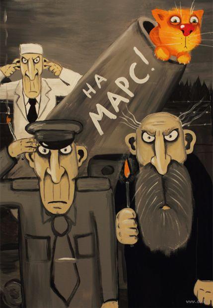 """Магнит сувенирный """"Картины Васи Ложкина"""" (арт. 1759)"""