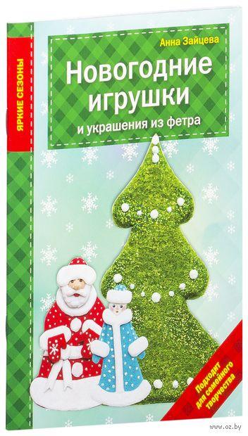 Новогодние игрушки и украшения из фетра. Анна Зайцева