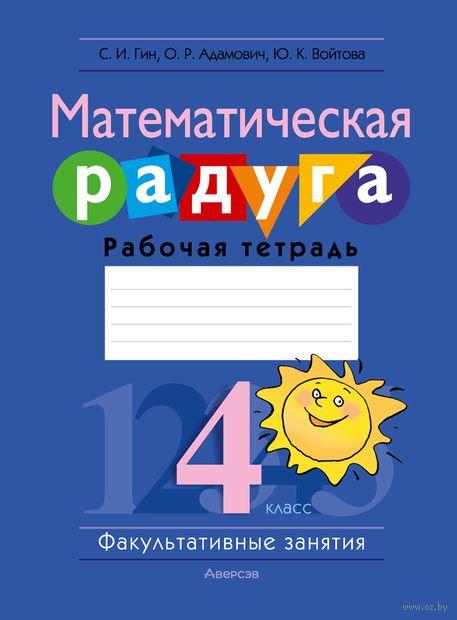 Математическая радуга. Факультативные занятия. 4 класс. Рабочая тетрадь — фото, картинка