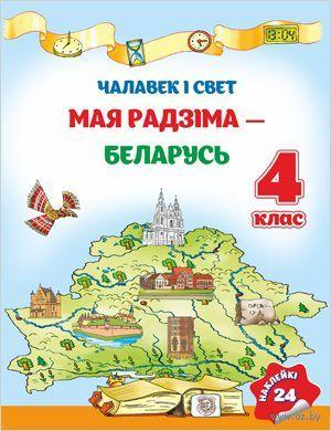 Чалавек i свет. Мая Радзiма - Беларусь. Рабочы сшытак для 4 класа — фото, картинка