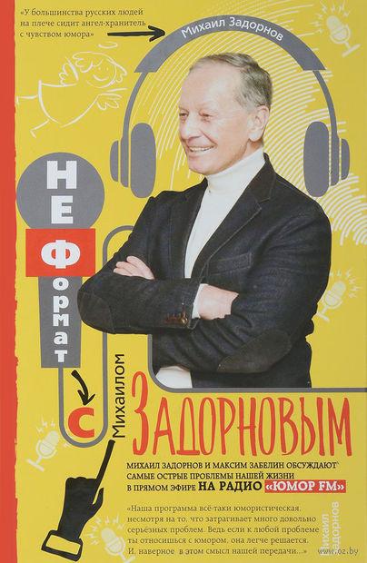 Неформат с Михаилом Задорновым — фото, картинка