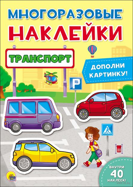 Многоразовые наклейки. Транспорт — фото, картинка