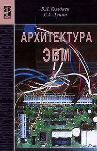 Архитектура ЭВМ. Виктор Колдаев, Сергей Лупин