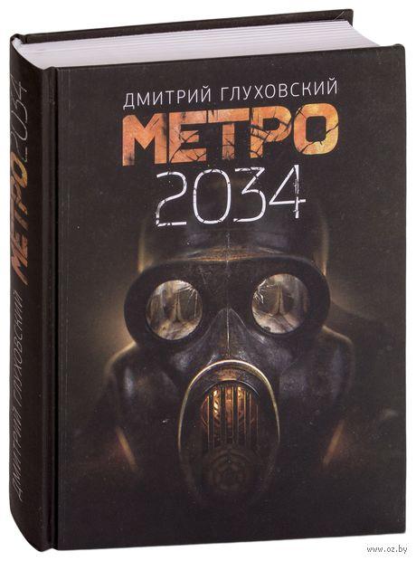 Метро 2034 — фото, картинка