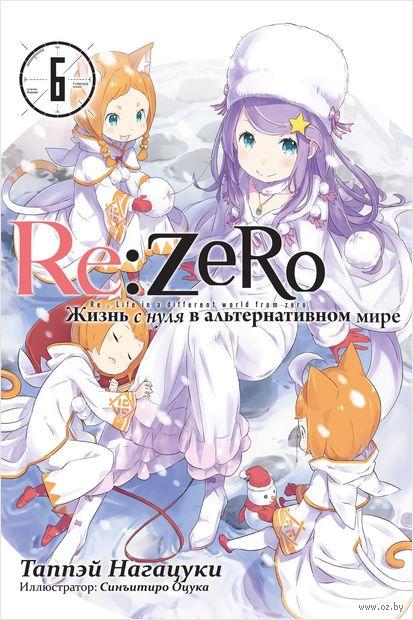 Re:Zero. Жизнь с нуля в альтернативном мире. Том 6 — фото, картинка