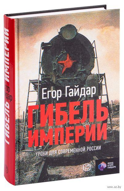 Гибель империи. Уроки для современной России — фото, картинка