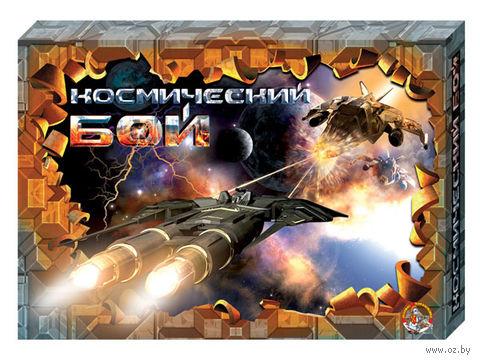Космический бой (арт. 00995) — фото, картинка