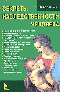 Секреты наследственности человека. Сергей Афонькин