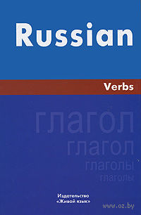 Russian Verbs. Ирина Милованова