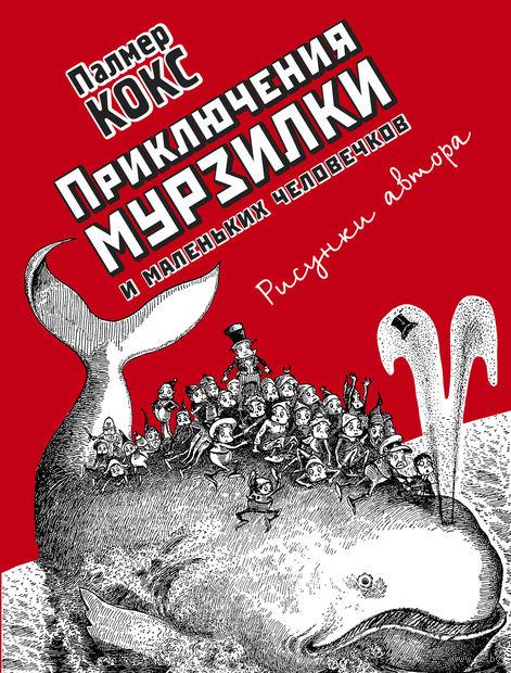 Приключения Мурзилки и маленьких человечков. Палмер Кокс