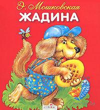 Жадина. Эмма Мошковская