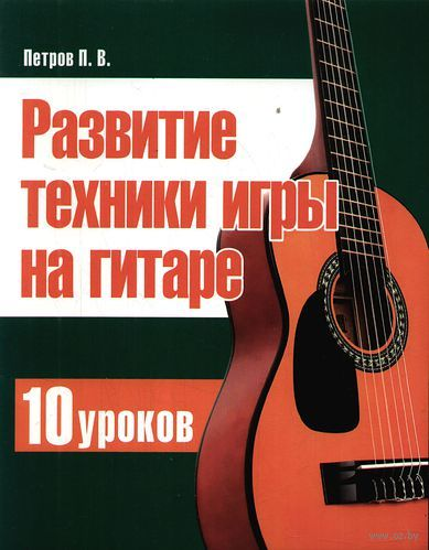 Развитие техники игры на гитаре. 10 уроков — фото, картинка