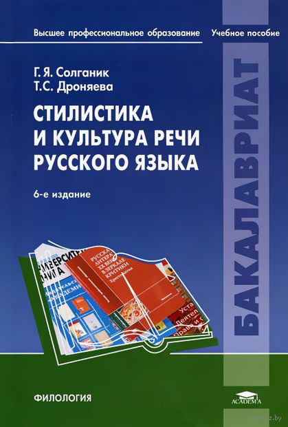 Стилистика и культура речи русского языка. Г. Солганик, Тамара Дроняева