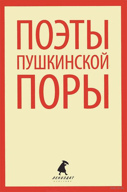 Поэты пушкинской поры (м)