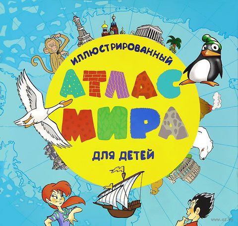 Иллюстрированный атлас мира для детей (нет у поставщика)