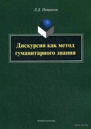 Дискурсия как метод гуманитарного знания. Леонид Петряков