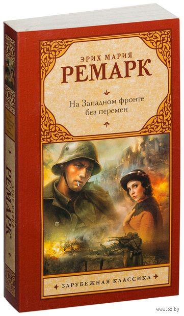 На Западном фронте без перемен (м). Эрих Мария  Ремарк