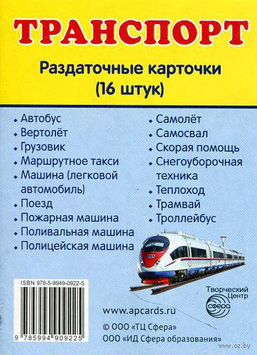 Транспорт (набор из 16 карточек)